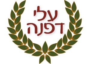 Alei-Dafna-Logo-final---large